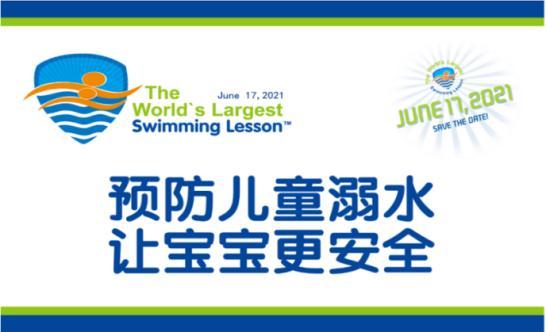 2021WLSL国际儿童防溺水公益活动(水孩子站),携手水立方关爱婴幼儿水中安全